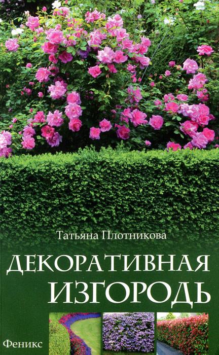 Татьяна Плотникова Декоративная изгородь ножницы для живой изгороди 10 truper tb 17 31476