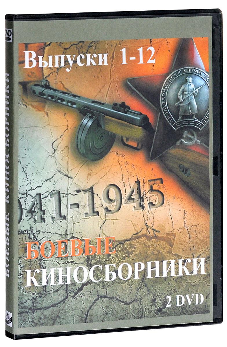 Боевые киносборники № 1-12 (2 DVD) видеодиски нд плэй экстрасенсы dvd video dvd box