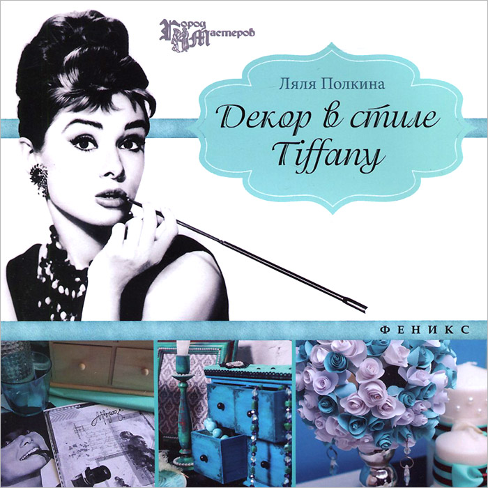 Ляля Полкина Декор в стиле Tiffany феникс декор в стиле tiffany