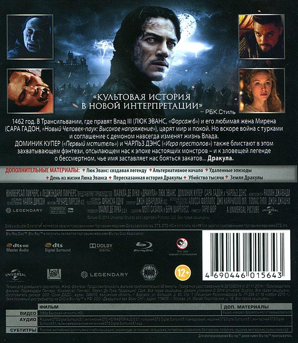 Дракула (Blu-ray) Universal Pictures,Legendary Pictures,Michael De Luca Productions