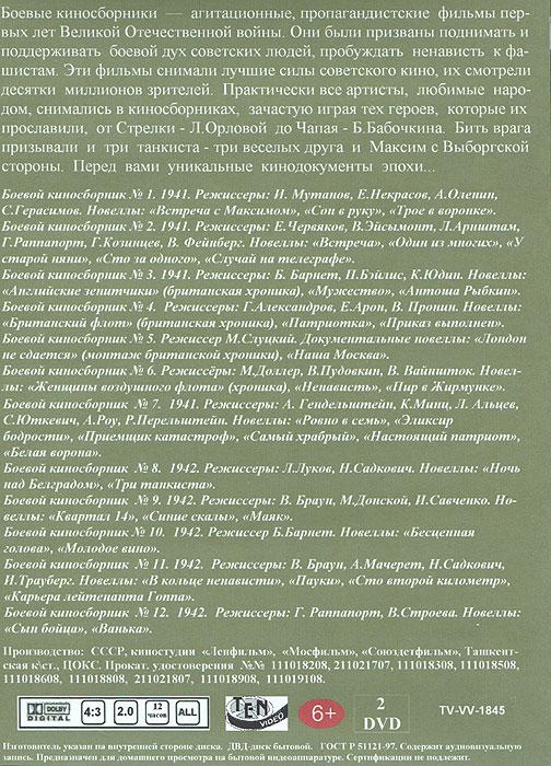 Боевые киносборники № 1-12 (2 DVD) ТЕН - Видео