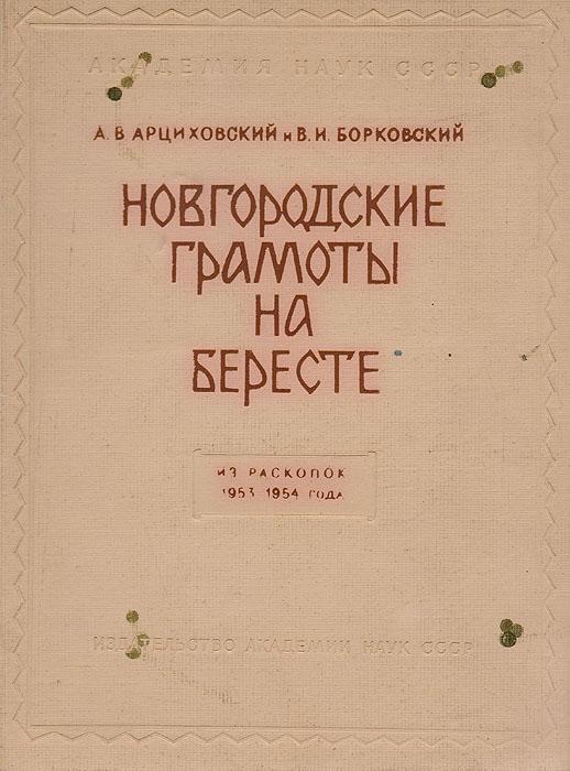 Новгородские грамоты на бересте. Из раскопок 1953-1954 года