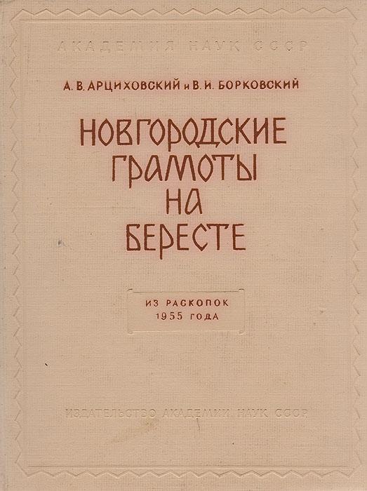 Новгородские грамоты на бересте. Из раскопок 1955 года