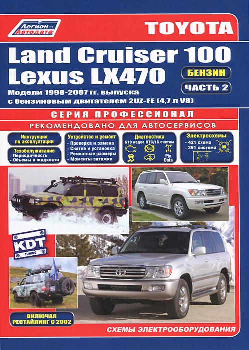 Toyota Land Cruiser 100 / Lexus LX 470. Модели 1998-2007 гг. выпуска с бензиновым двигателем 2UZ-FE (4,7л V8). Руководство по ремонту. Часть 2