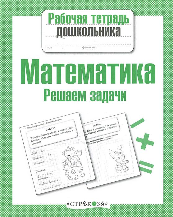 Математика. Решаем задачи