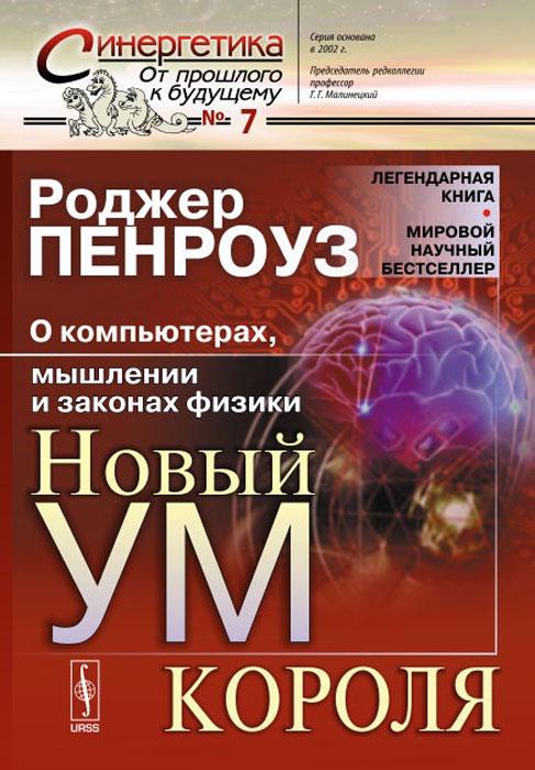 Новый ум короля. О компьютерах, мышлении и законах физики. Роджер Пенроуз