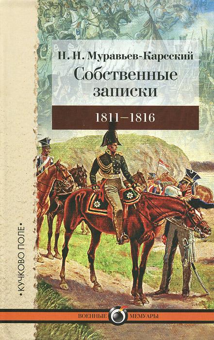 Н. Н. Муравьев-Карсский Собственные записки. 1811-1816