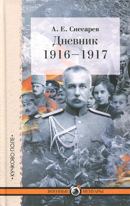 А. Е. Снесарев Дневник. 1916-1917 трошев г моя война чеченский дневник окопного генерала