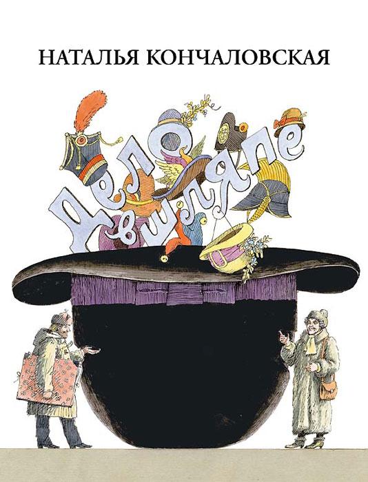 Наталья Кочаловская Дело в шляпе кепки pulka шапка