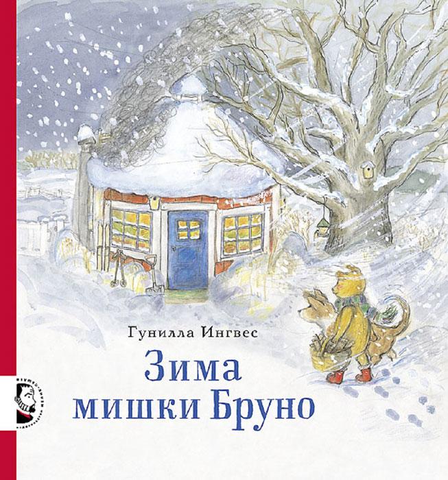 Гунилла Ингвес Зима мишки Бруно гунилла ингвес лето мишки бруно isbn 978 5 00041 141 4