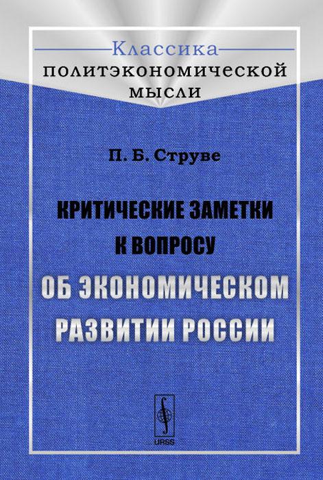 П. Б. Струве Критические заметки к вопросу об экономическом развитии России