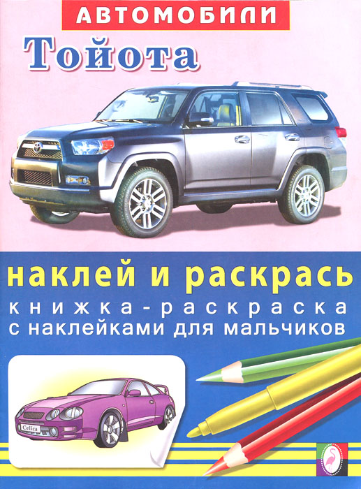 Тойота. Раскраска с наклейками глушитель тойота премио zzt240