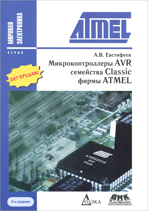 А. В. Евстифеев Микроконтроллеры AVR семейства Classic фирмы ATMEL free shipping at90s2313 10pc at90s2313 10pi at90s2313 atmel 10pcs lot 100