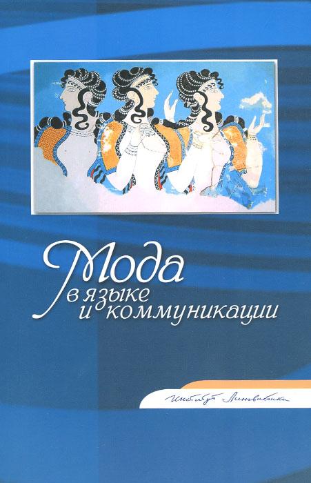 Купить Мода в языке и коммуникации Языковая мода автореферат и  Мода в языке и коммуникации мода в языке и коммуникации