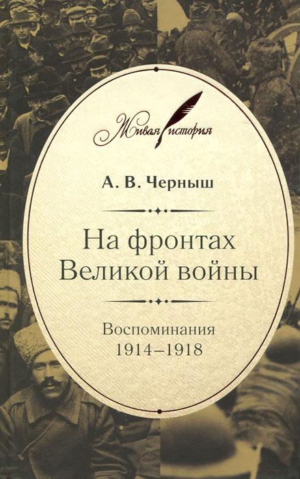 А. В. Черныш На фронтах Великой войны. Воспоминания. 1914-1918 цена
