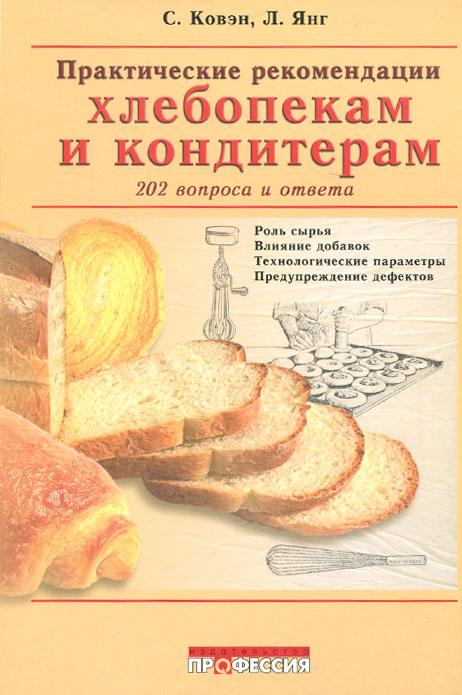 С. Ковэн, Л. Янг Практические рекомендации хлебопекам и кондитерам