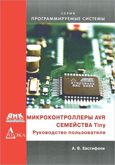 А. В. Евстифеев Микроконтроллеры AVR семейства Tiny. Руководство пользователя