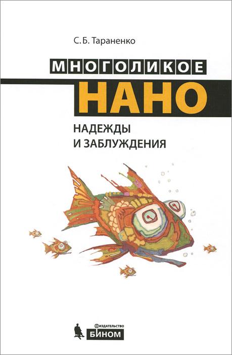 С. Б. Тараненко Многоликое нано. Надежды и заблуждения