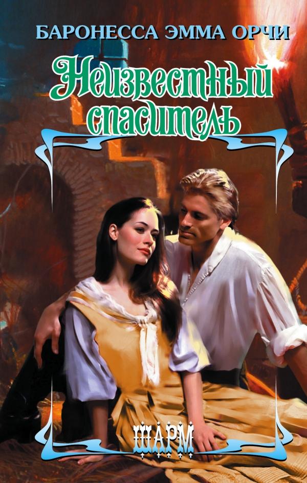Баронесса Эмма  Орчи Неизвестный спаситель где они энтони талларико купить