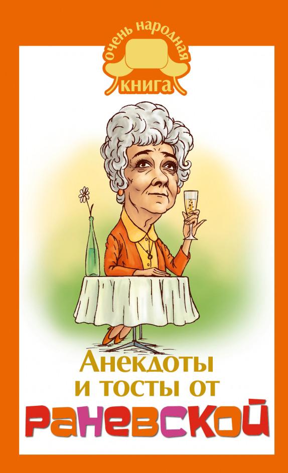 Анекдоты и тосты от Раневской Данный сборник - малая, но лучшая часть огромной коллекции...