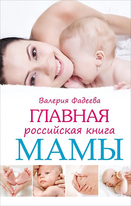 Главная российская книга мамы. Беременность. Роды. Первые годы