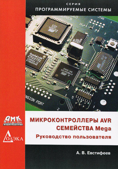 А. В. Евстифеев Микроконтроллеры AVR семейства Mega. Руководство пользователя