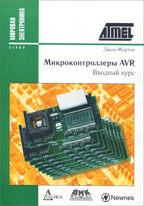 Джон Мортон Микроконтроллеры AVR. Вводный курс