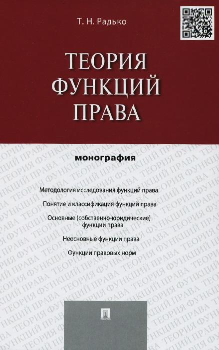 Т. Н. Радько Теория функций права