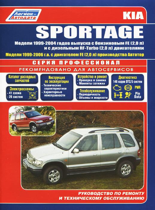 Kia Sportage. Модели 1999-2004 годов выпуска с бензиновым двигателем FE (2,0 л) и дизельным RF-Turbo (2,0 л). Модели 1999-2006 годов выпуска с двигателем FE (2,0 л) производства Автотор. Руководство по ремонту и техническому обслуживанию