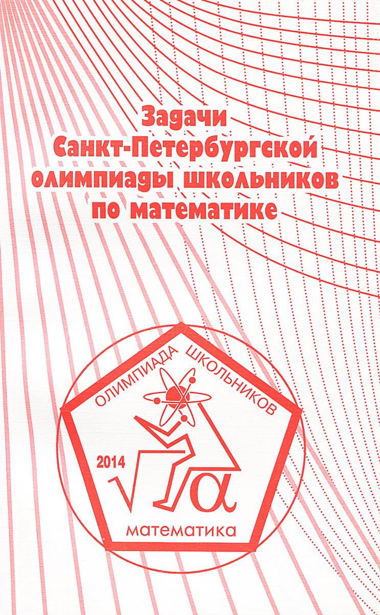Задачи Санкт-Петербургской олимпиады школьников по математике 2014 года символ олимпиады 2014 где можно в воронеже