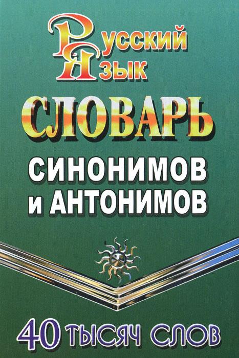 Словарь синонимов и антонимов русского языка словарь александровой синонимов
