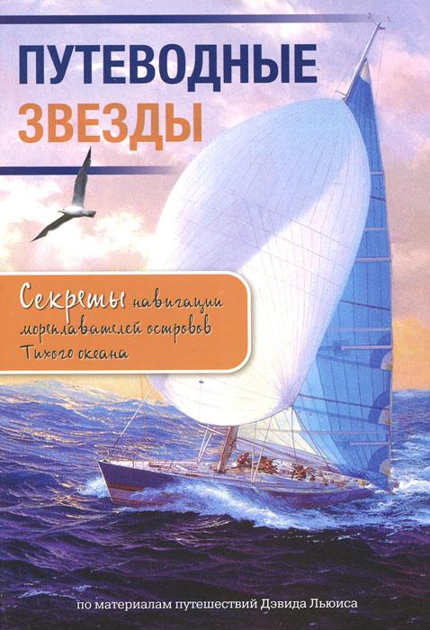 Д. Льюис Путеводные звезды. Секреты навигации мореплавателей островов Тихого океана