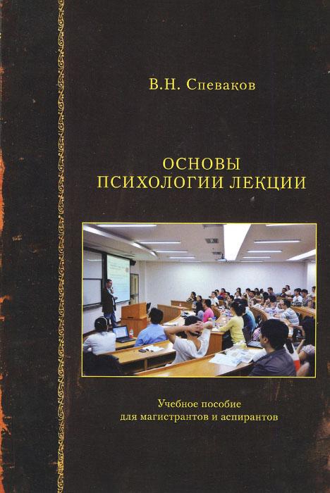 Основы психологии лекции. Учебное пособие