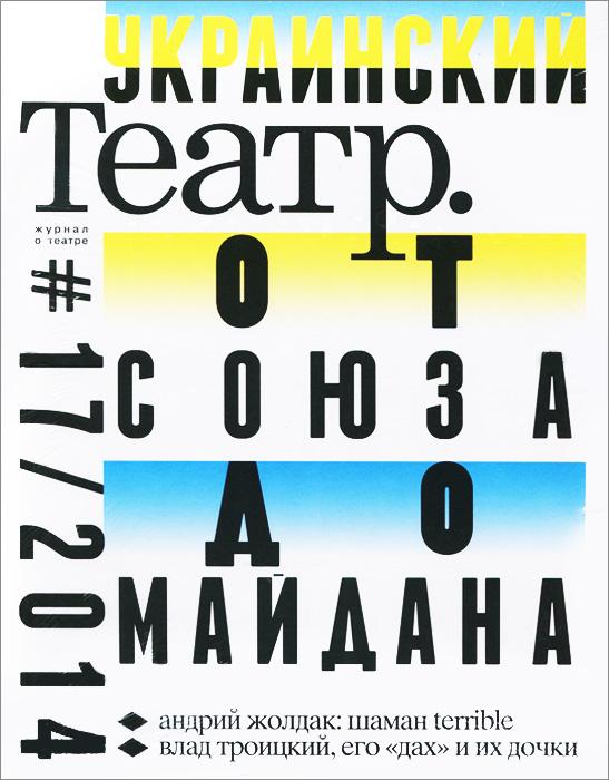 Театр, №17, июль 2014 театр звезда