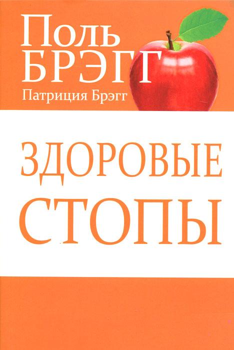 izmeritelplus.ru: Здоровые стопы. Поль Брэгг, Патриция Брэгг