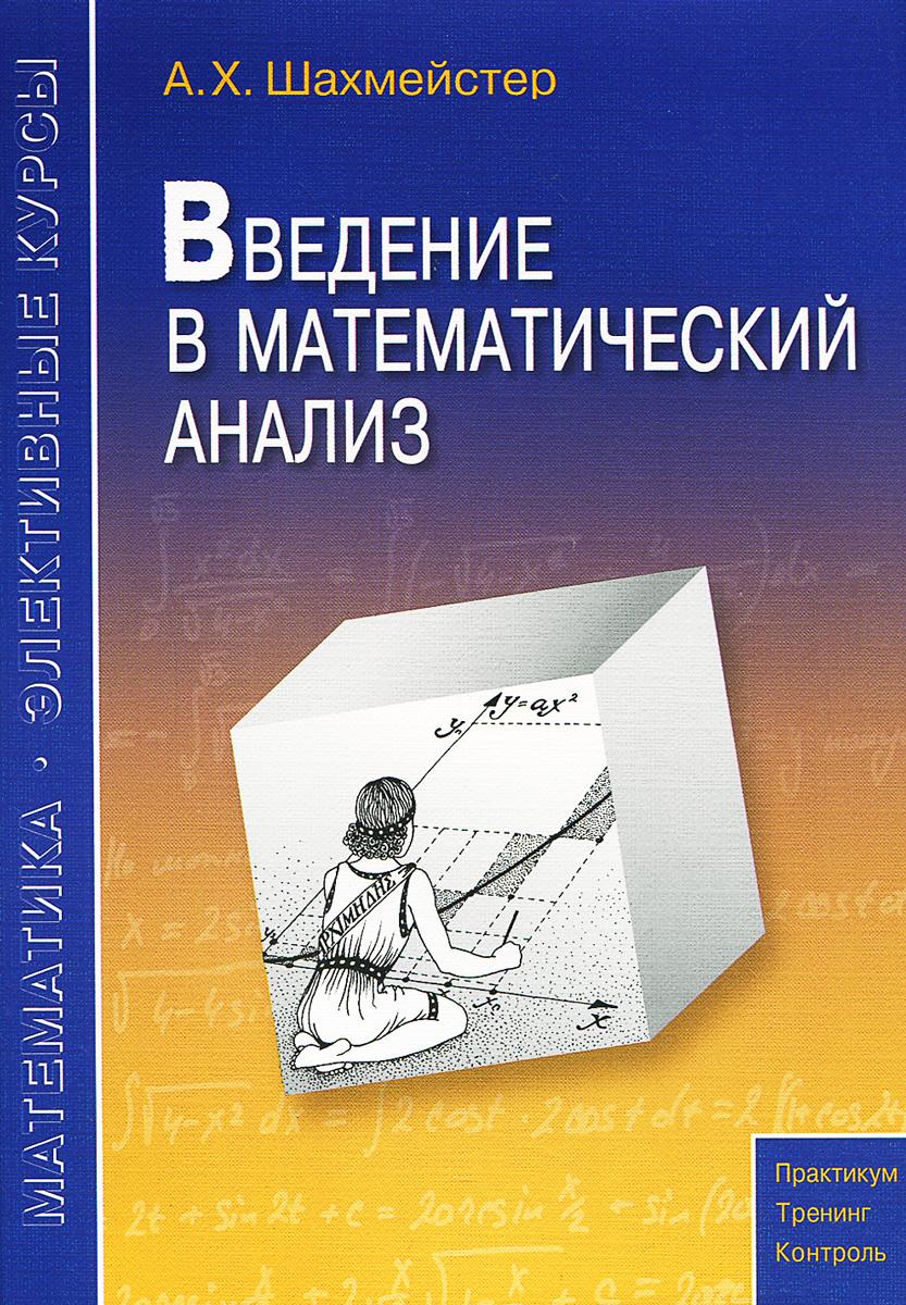А. Х. Шахмейстер Введение в математический анализ введение в концептологию учебное пособие