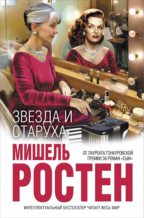 Мишель Ростен Звезда и старуха смарт мишель бывшая любовница