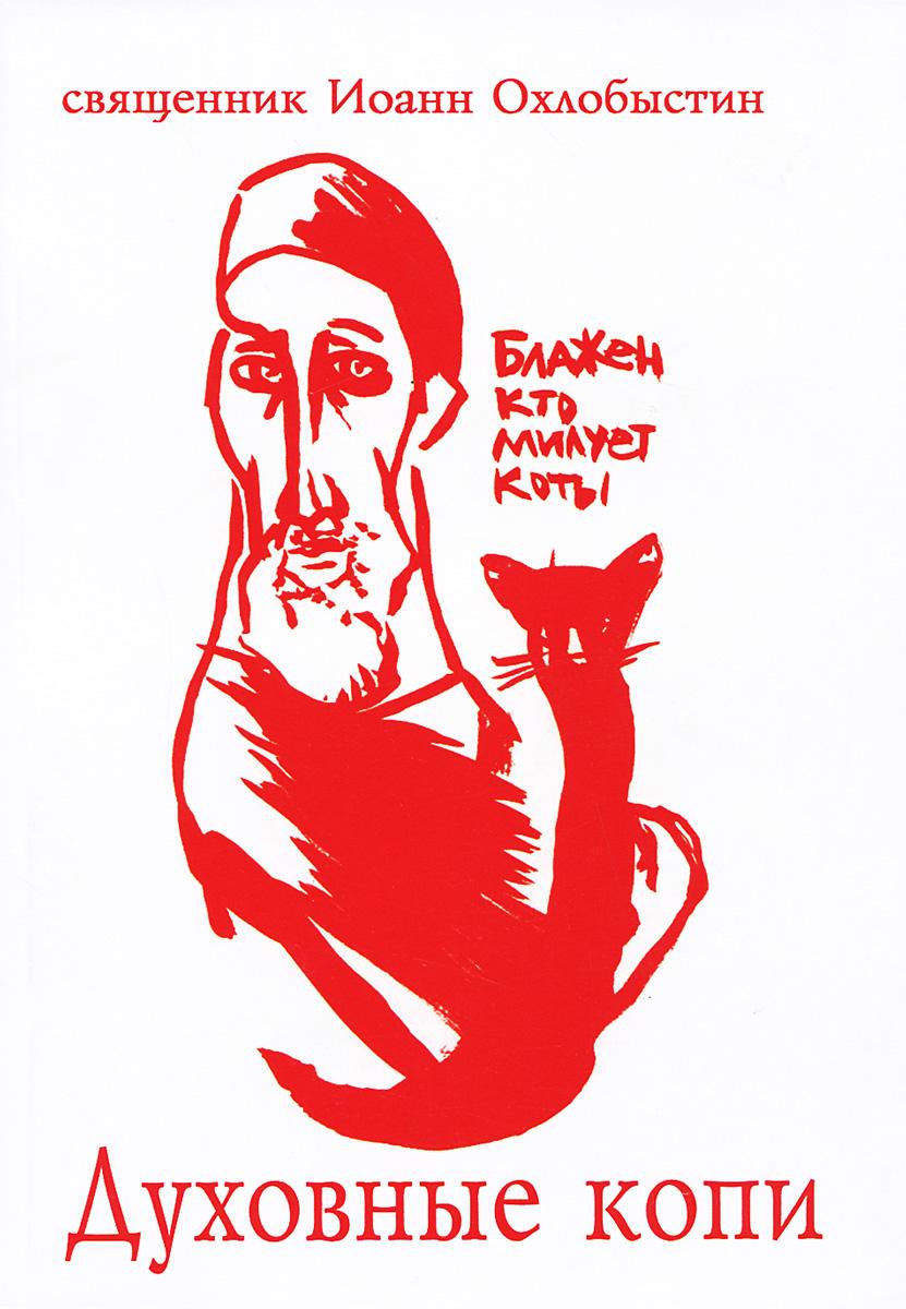 Священник Иоанн Охлобыстин Духовные копи иоанн лествичник лествица или скрижали духовные