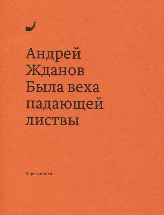 Андрей Жданов Была веха падающей листвы веха rgk cls 36 dl