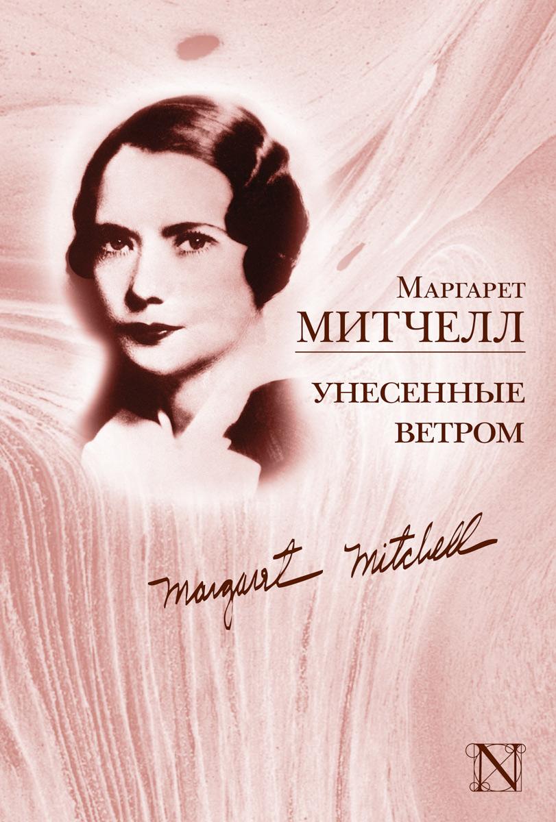 Маргарет Митчелл Унесенные ветром книга стала уставать