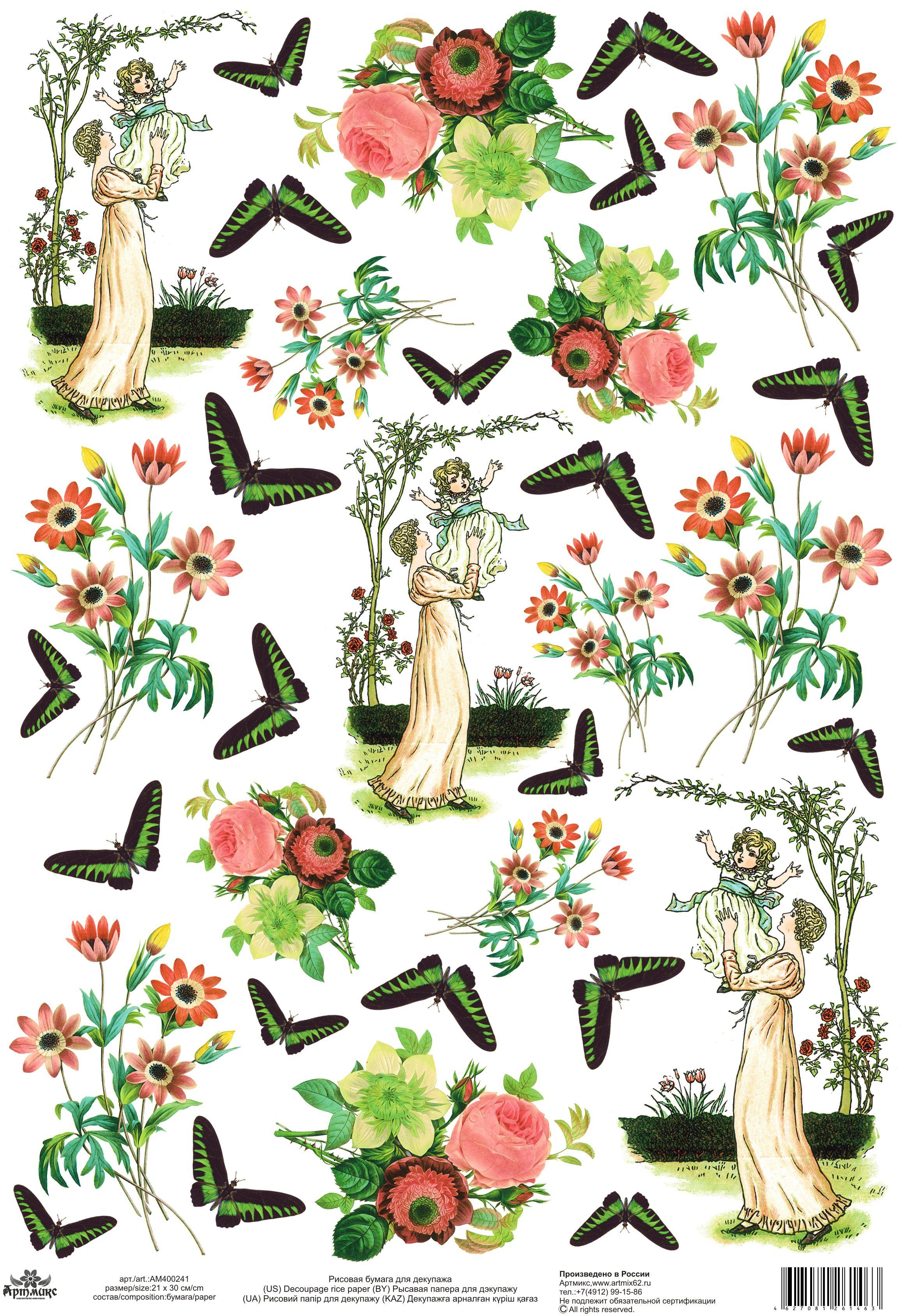 Рисовая бумага для декупажа Бабочки, цветы, мама с ребенком, 21 х 30 смAM400241Рисовая бумага для декупажа Бабочки, цветы, мама с ребенком - мягкая бумага с выраженной волокнистой структурой легко повторяет форму любых предметов. При работе с этой бумагой вам не потребуется никакой дополнительной подготовки перед началом работы. Вы просто вырезаете или вырываете нужный фрагмент, и хорошо проклеиваете бумагу на поверхности изделия. Рисовая бумага для декупажа идеально подходит для стекла. В отличие от салфеток, при наклеивании декупажная бумага практически не рвется и совсем не растягивается. Клеить ее можно как на светлую, так и на темную поверхность. Для новичков в декупаже - это очень удобно и гарантируется хороший результат. Поверхность, на которую будет клеиться декупажная бумага, подготавливают точно так же, как и для наклеивания салфеток, распечаток и т.д. Мотив вырезаем точно по контуру и замачиваем в емкости с водой, обычно не больше чем на одну минуту, чтобы он полностью впитал воду. Вынимаем и промакиваем бумажным или обычным полотенцем с двух сторон. Равномерно наносим клей на оборотную сторону фрагмента, и на поверхность предмета, с которым работаем. Прикладываем мотив на поверхность и сверху промазываем кистью с клеем легкими нажатиями, стараемся избавиться от пузырьков воздуха, как бы выдавливая их. Делать это нужно от середины к краям мотива. Оставляем работу сушиться. После того, как работа высохнет, нужно покрыть ее лаком.Декупаж - техника декорирования различных предметов, основанная на присоединении рисунка, картины или орнамента (обычного вырезанного) к предмету, и, далее, покрытии полученной композиции лаком ради эффектности, сохранности и долговечности.