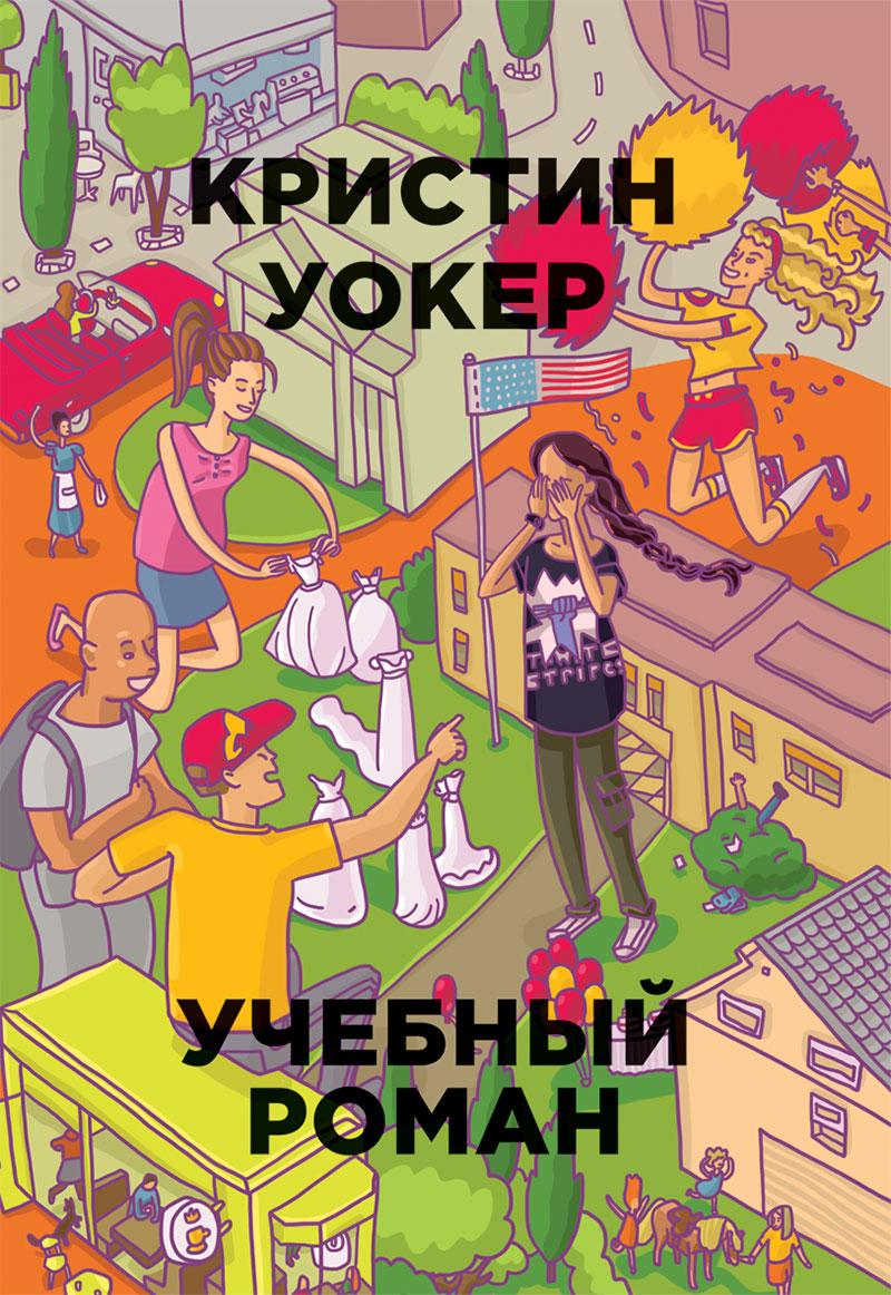 Кристин Уокер Учебный роман уокер кристин учебный роман
