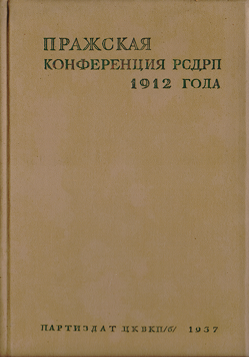 Пражская конференция РСДРП 1912 года. Статьи и документы