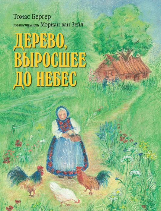 Томас Бергер Дерево, выросшее до небес. Иллюстрации Мэриан ван Зейл