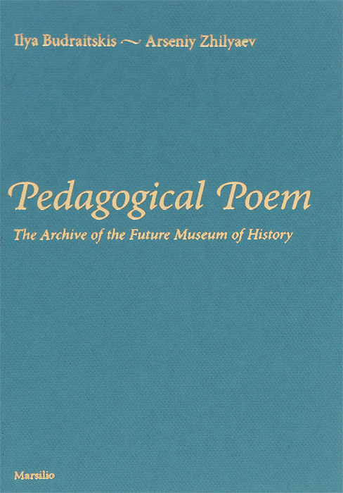 Ilya Budraitkis, Arseniy Zhilyaev Pedagogical Poem: The Archive of the Future Museum of History the museum of oriental art moscow