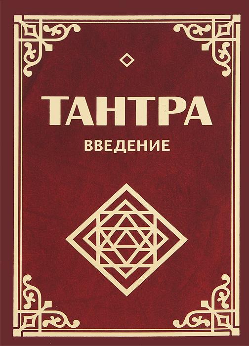 С. М. Неаполитанский, С. А. Матвеев Тантра. Введение энциклопедия тантры