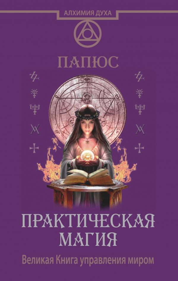 Практическая магия. Великая Книга управления миром. Папюс