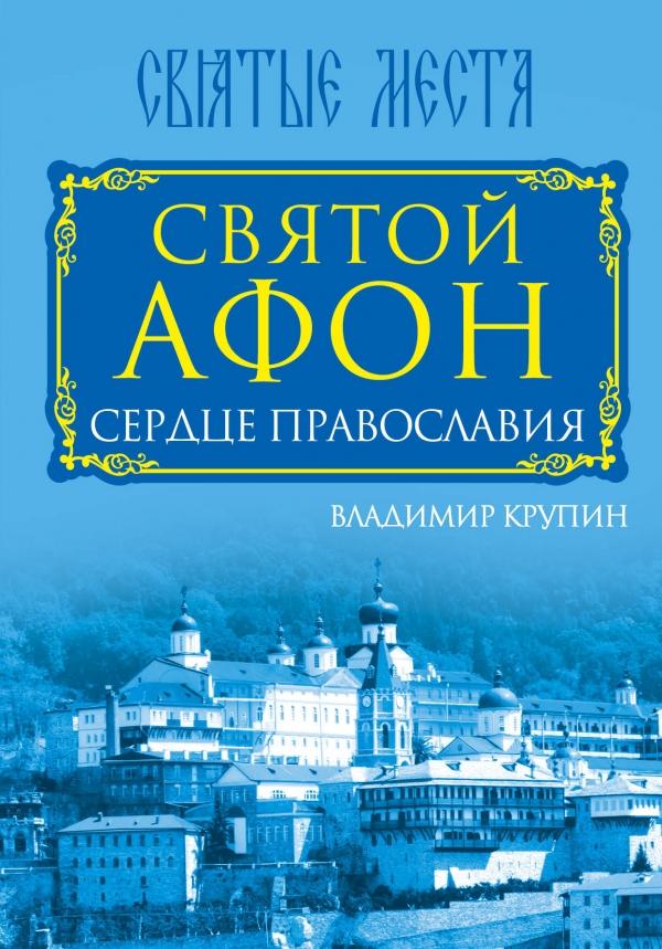 Владимир Крупин Святой Афон. Сердце православия