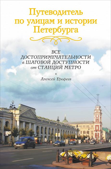 Путеводитель по улицам и истории Петербурга. Алексей Ерофеев