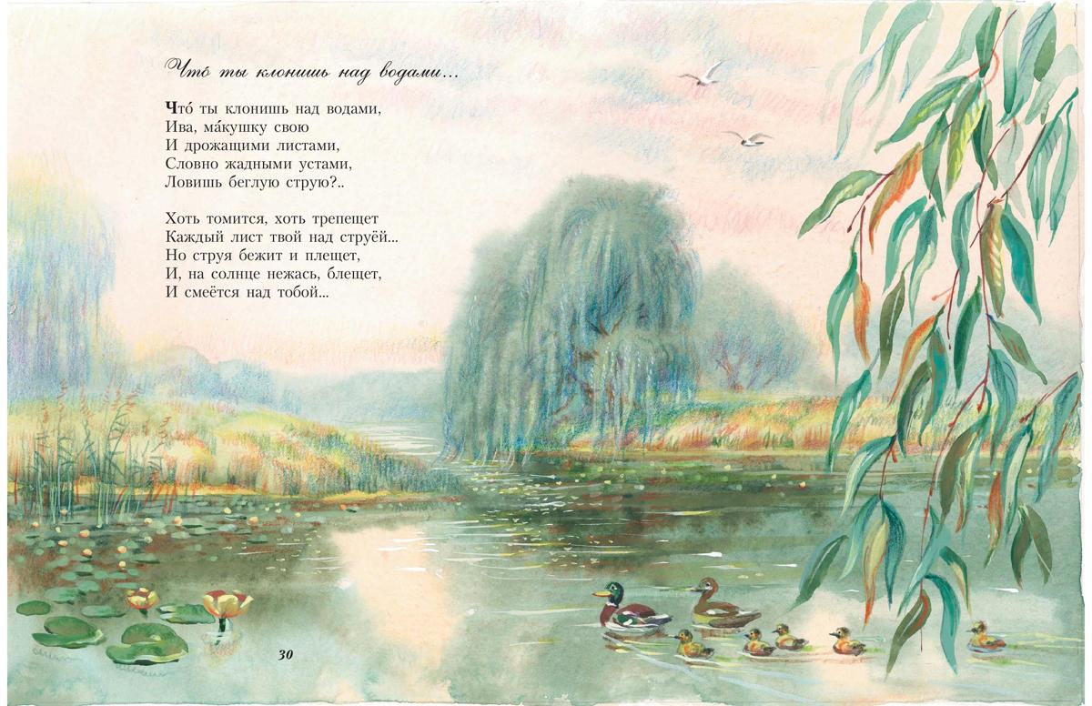 Один поле, стихи о природе в картинках
